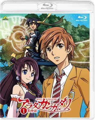 【Blu-ray】TV アラタカンガタリ~革神語~ 1 完全生産限定版