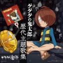 【アルバム】ゲゲゲの鬼太郎 歴代主題歌集の画像