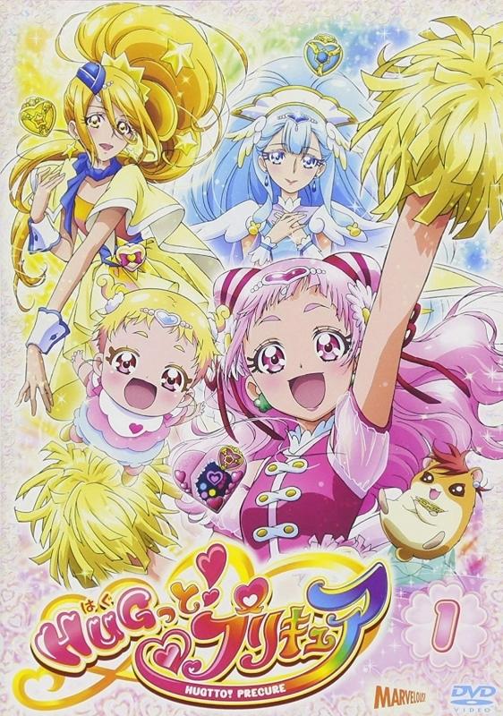 【DVD】TV HUGっと!プリキュア vol.1