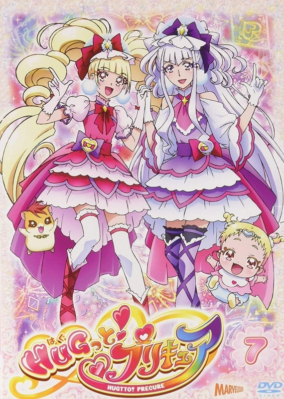 【DVD】TV HUGっと!プリキュア vol.7