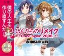 【マキシシングル】MOSAIC.WAV/ぼくたちのリメイク~Once again 2006~の画像