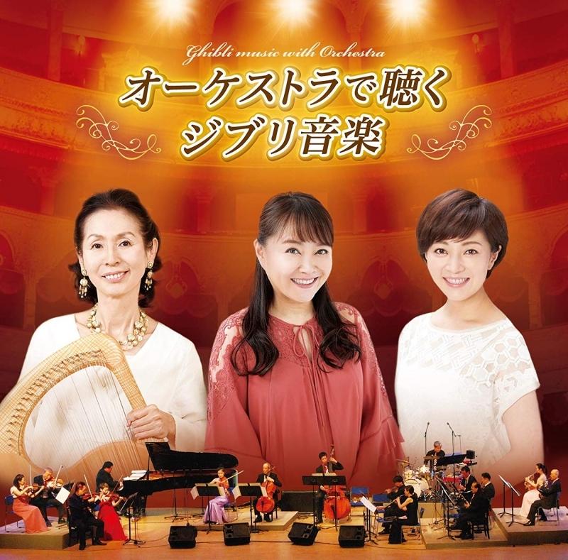 【アルバム】オーケストラで聴くジブリ音楽 ライブ盤