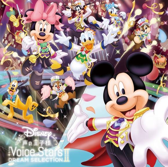 【アルバム】Disney 声の王子様 Voice Stars Dream SelectionII