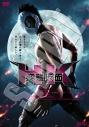 【DVD】映画 実写版 HK/変態仮面 ノーマル・パックの画像