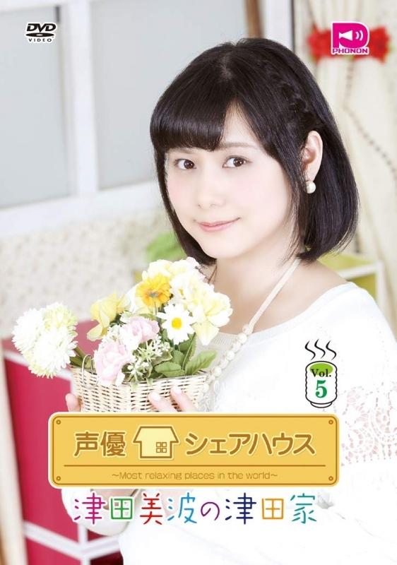 【DVD】声優シェアハウス 津田美波の津田家-TSUDAYA- Vol.5