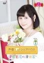 【DVD】声優シェアハウス 津田美波の津田家-TSUDAYA- Vol.5の画像