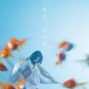 【主題歌】TV 信長の忍び~姉川・石山篇~ 主題歌「金魚涙。」/蓮花の画像