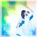 【主題歌】TV かくりよの宿飯 ED「彩-color-」/沼倉愛美 初回限定盤の画像