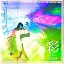 【主題歌】TV かくりよの宿飯 ED「彩-color-」/沼倉愛美 通常盤の画像