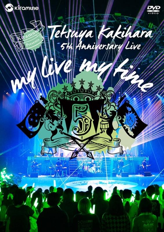 "【DVD】柿原徹也/Kiramune Presents Tetsuya Kakihara 5th Anniversary Live ""my live my time"" LIV..."