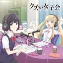【DJCD】TV クズの本懐 ラジオCD クズの女子会の画像