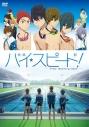 【DVD】映画 ハイ☆スピード! -Free! Starting Days- 通常版の画像