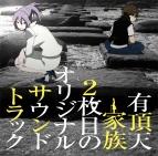 【サウンドトラック】TV 有頂天家族2 オリジナルサウンドトラック