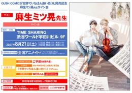 GUSH COMICS「世界でいちばん遠い恋(1)」発売記念 麻生ミツ晃先生サイン会画像