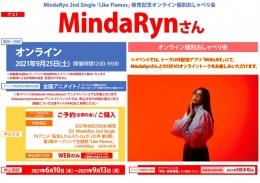 MindaRyn 2nd Single「Like Flames」発売記念オンライン個別おしゃべり会画像