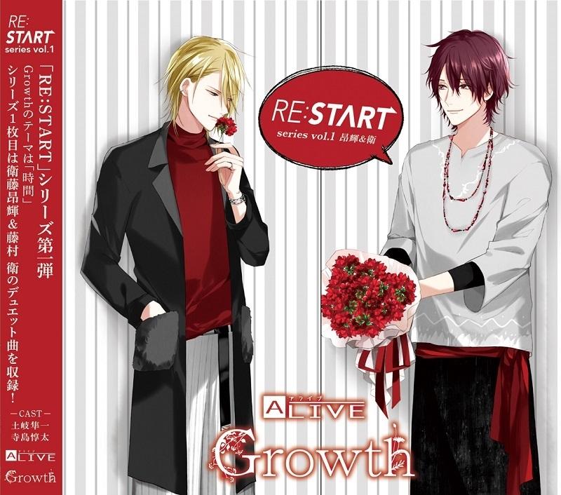 【キャラクターソング】ALIVE Growth RE:START シリーズ1