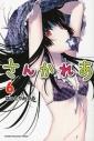 【コミック】さんかれあ(6) 通常版の画像