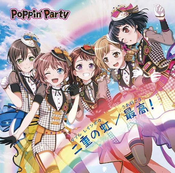 【キャラクターソング】BanG Dream! バンドリ! Poppin'Party 二重の虹(ダブル レインボウ)/最高(さあ行こう)! Blu-ray付生産限定盤