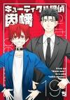 【コミック】キューティクル探偵因幡(19)