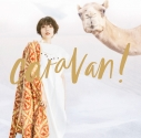 【アルバム】豊崎愛生/caravan! 通常盤の画像