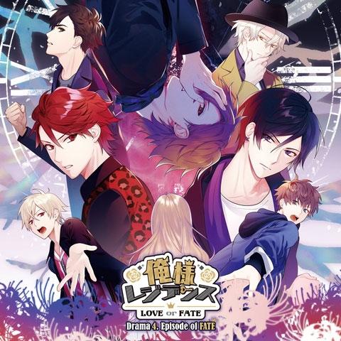 【ドラマCD】ドラマCD 俺様レジデンス ―LOVE or FATE― Drama 4. Episode of FATE