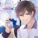 【ドラマCD】おとどけカレシ ―Sweet Lover― No.3 御国海斗(CV.八代拓)の画像