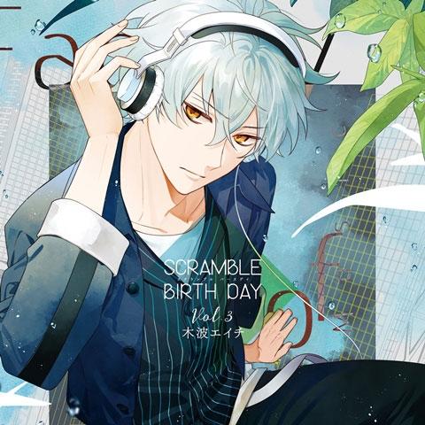 【ドラマCD】SCRAMBLE BIRTH DAY Vol.3 木波エイチ(CV.斉藤壮馬)