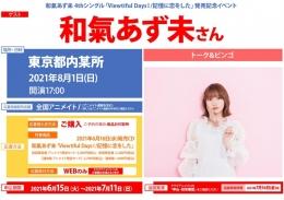 和氣あず未 4thシングル「Viewtiful Days!/記憶に恋をした」発売記念イベント画像