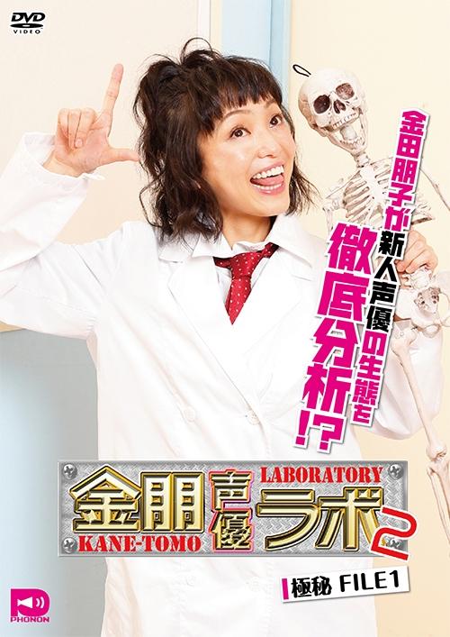 【DVD】金朋声優ラボ2 Vol.1