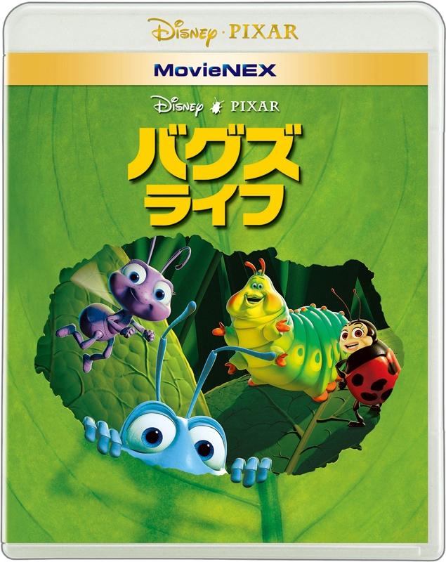 【Blu-ray】映画 バグズ・ライフ MovieNEX