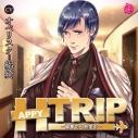 【ドラマCD】HAPPY TRIP -御曹司と熱愛中- アニメイト限定盤(CV.オベリスク=絽綺)の画像