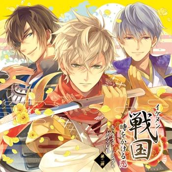 【アルバム】イケメン戦国◆時をかける恋 キャラクターソング&ドラマCD 第二弾 通常盤