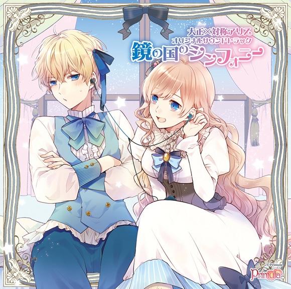 【サウンドトラック】ゲーム 大正×対称アリス オリジナルサウンドトラック 鏡の国のシンフォニー