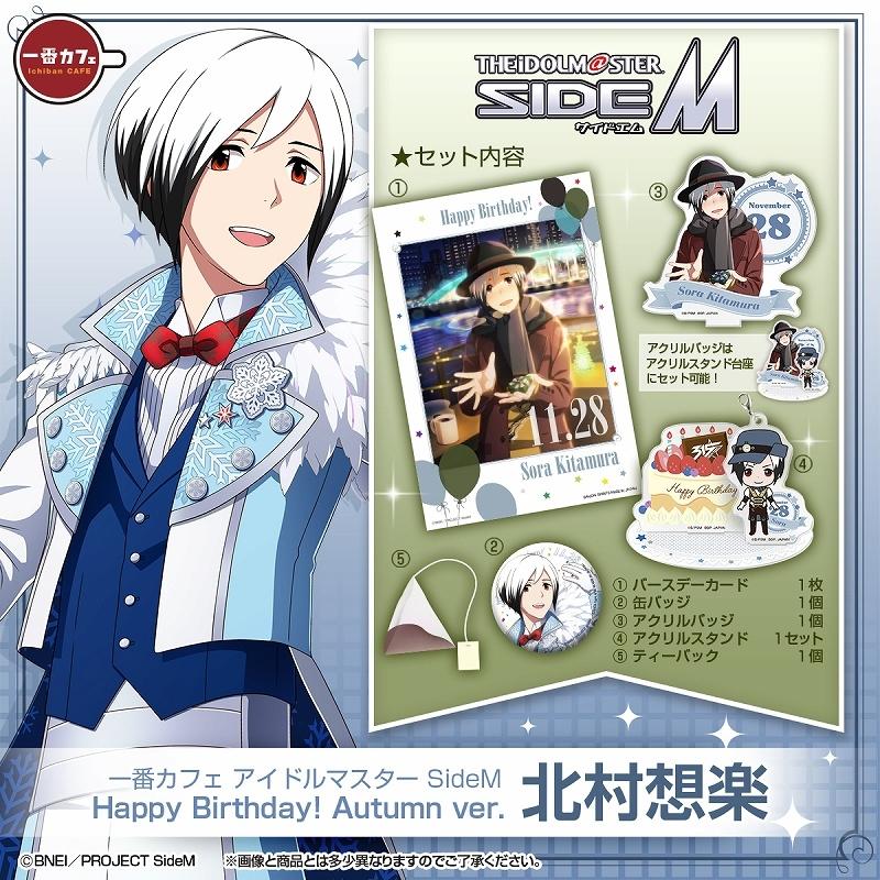 【グッズ-食品】一番カフェ アイドルマスター SideM Happy Birthday! Autumn ver. 北村想楽