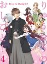 【Blu-ray】TV りゅうおうのおしごと! Vol.4 初回限定版の画像