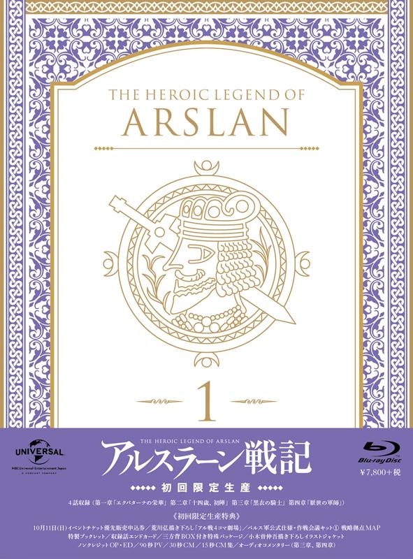 【Blu-ray】TV アルスラーン戦記 第1巻