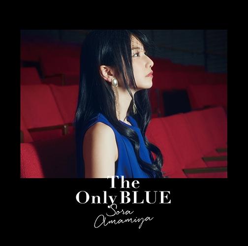 【アルバム】雨宮天/The Only BLUE 通常盤