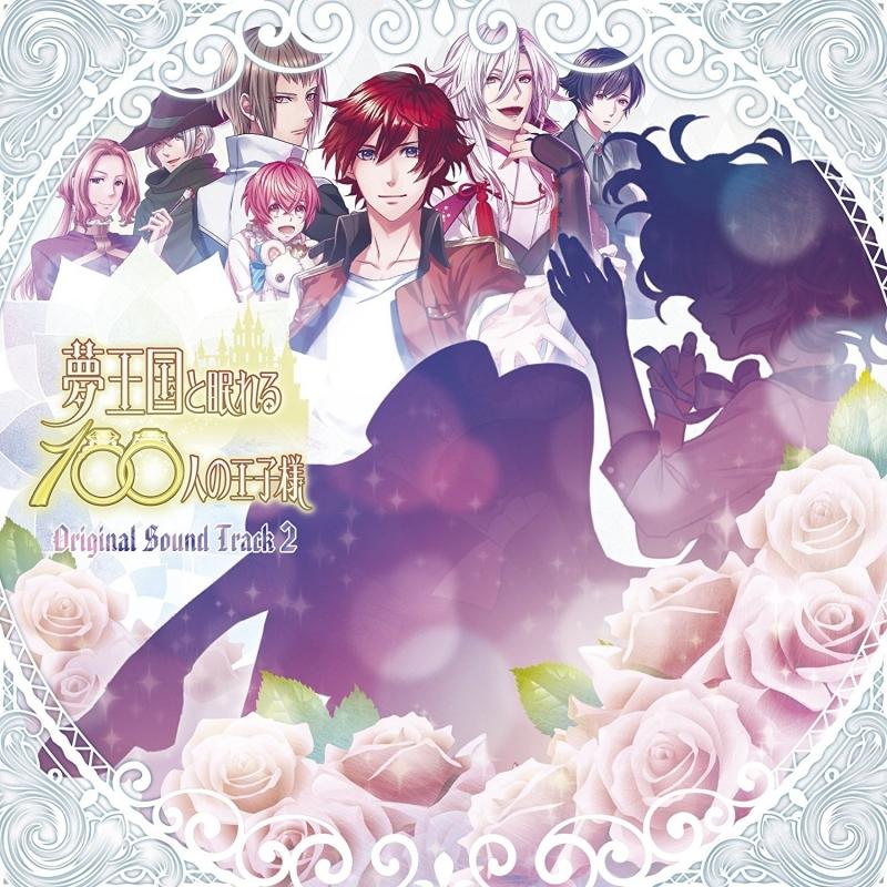 【サウンドトラック】ゲーム 夢王国と眠れる100人の王子様 オリジナルサウンドトラック2