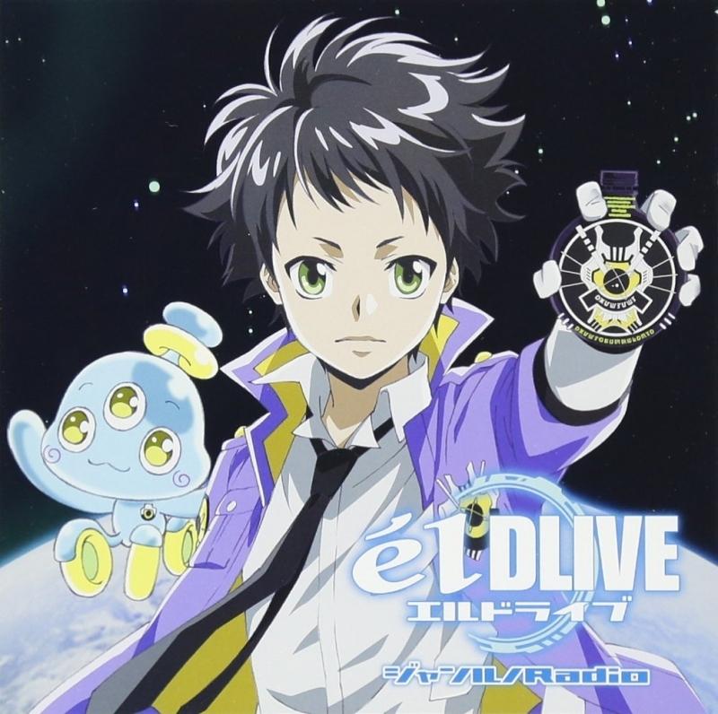 【DJCD】ラジオCD エルドライブ【ēlDLIVE】~ジャンルノRadio~
