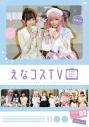 【DVD】えなコスTV 2巻の画像