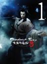 【Blu-ray】TV Thunderbolt Fantasy 東離劍遊紀3 1 完全生産限定版の画像
