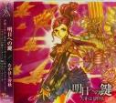 【主題歌】ゲーム アヴァロンの鍵オンライン テーマソング「明日への鍵」/たかはし智秋の画像