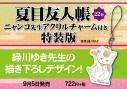 【コミック】夏目友人帳(22) ニャンコ先生アクリルチャーム付き特装版の画像