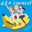 【主題歌】TV アホガール OP「全力☆Summer!」/angela アニメ盤の画像