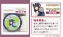 【グッズ-食品】ゆるキャン△ 甲州南部茶シリーズ 土岐綾乃の柚子煎茶の画像