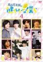 【DVD】TV 西山宏太朗の健やかな僕ら 4 通常版の画像