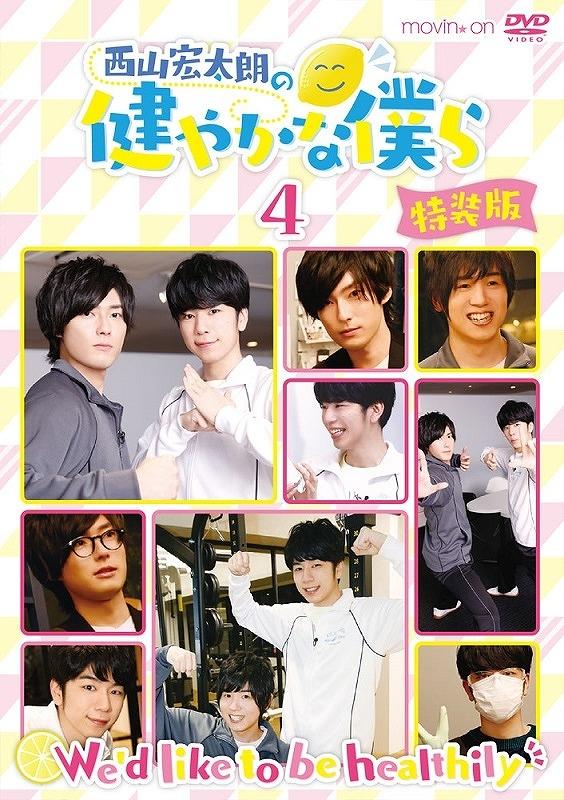 【DVD】TV 西山宏太朗の健やかな僕ら 4 特装版