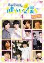 【DVD】TV 西山宏太朗の健やかな僕ら 4 特装版の画像