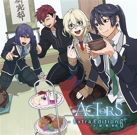 【アルバム】ACTORS -Extra Edition- 6 [汐・郁・穂・影虎]