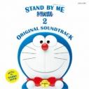 【サウンドトラック】映画 STAND BY ME ドラえもん 2 ORIGINAL SOUNDTRACKの画像